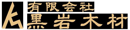 佐賀 白石 土木 木材|黒岩木材